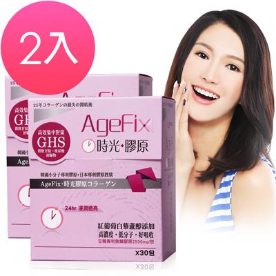 【Minibody纖活】時光膠原_藍莓味2盒(30條/盒) 魚膠原蛋白.玻尿酸.GSH榖胱甘肽
