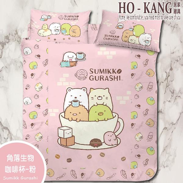 HO KANG 三麗鷗授權 單人床包+枕套 兩件組-角落生物 咖啡杯 粉