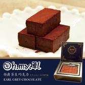 Oh.my.軋.伯爵茶生巧克力(60±5g/盒,共兩盒)﹍愛食網