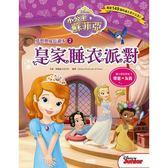 書立得-小公主蘇菲亞夢想與成長讀本2:皇家睡衣派對