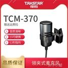 Takstar/得勝TCM-370領夾麥有線腰掛話筒胸麥螺旋口電容麥克風流行花園 扣子小鋪