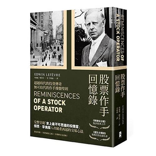 股票作手回憶錄(經典珍藏版.獨家收錄李佛摩交易語錄.養成洞悉人性與市場的贏家之眼)