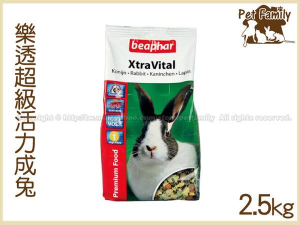 寵物家族-樂透超級活力成兔飼料2.5kg