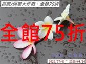 【MARE-】系列:爸爸節、回 饋 慶!消暑大作戰、全館75折