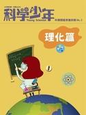 科學少年雜誌特刊:科學閱讀素養特輯(No.2)理化篇