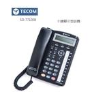 【東訊TECOM】SD-7710EB 10鍵顯示型話機(東訊總機系統專用)-黑色