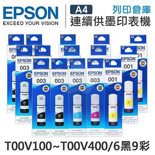 EPSON 6黑9彩 T00V100 x6+(T00V200+T00V300+T00V400)x3 原廠盒裝墨水 /適用 EPSON L3110/L3150