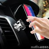 車載手機支架吸盤式汽車用磁性磁鐵放車上支撐磁吸導航車內多功能 美芭