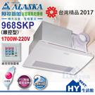 阿拉斯加 浴室暖風乾燥機 968SKP 多功能暖風機 PTC發熱技術 線控型《HY生活館》