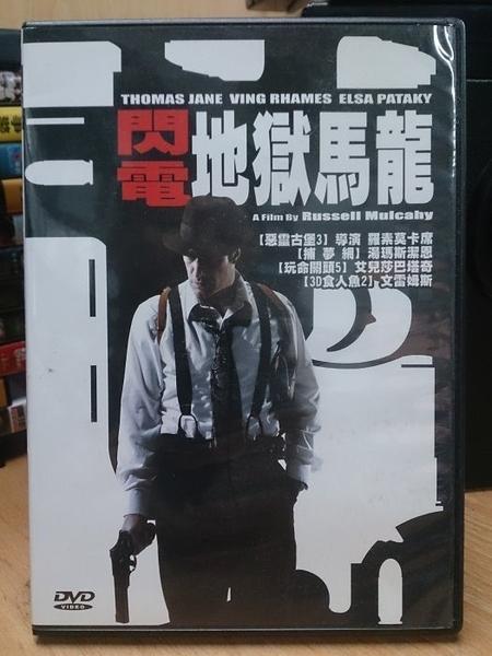 挖寶二手片-Y91-006-正版DVD-電影【閃電地獄馬龍】-湯瑪斯潔恩 艾兒莎巴塔奇