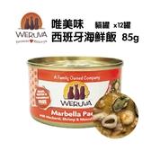 唯美味-貓罐 西班牙海鮮飯 85g*12罐