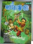 【書寶二手書T4/兒童文學_OIO】那年暑假_九層塔