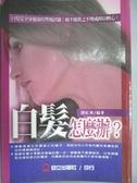 【書寶二手書T7/醫療_OJO】白髮怎麼辦?:白髮是全身健康的警報訊號!_錢紅林