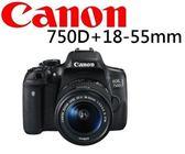 [EYEDC] Canon EOS 750D 18-55mm STM 彩虹公司貨 入門最佳選擇 (分12/24期0利率)
