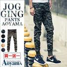 束口褲 【A88047】Jogging ...