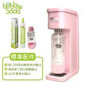 BubbleSoda全自動氣泡機 BS-304 (櫻花粉)【氣泡水機特惠↘$2990元】