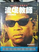 挖寶二手片-Y01-024-正版DVD-電影【流氓教師】-迪奧修利