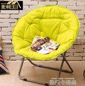 麥米 大號成人月亮椅太陽椅懶人椅雷達椅躺椅折疊椅沙發靠背圓椅QM 依凡卡時尚