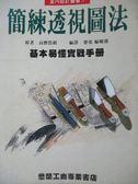 【書寶二手書T3/設計_QHZ】簡練透視圖法_懋榮編輯部編譯