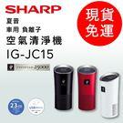 SHARP 夏普 IG-JC15 車用空...
