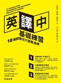 (二手書)英譯中基礎練習:18種翻譯技巧實戰演練