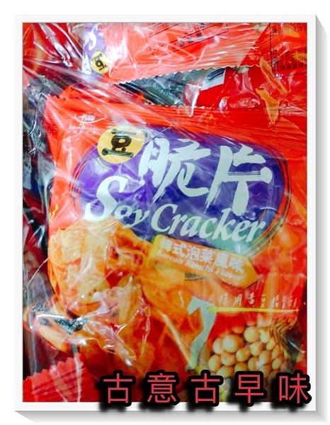古意古早味 豆脆片 (韓式泡菜風味/1800公克/約±70包/九福) 懷舊零食 脆片 酥餅乾 鹹酥餅 餅乾