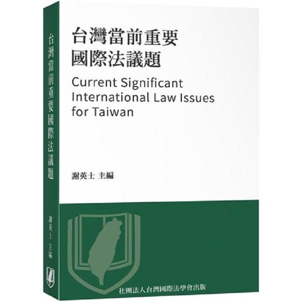 台灣當前重要國際法議題