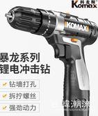 電鑽  家用多功能電動螺絲刀沖擊鉆充電式手電鉆電動工具箱手槍鉆