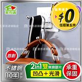 新304不鏽鋼保固 無痕掛勾衣架 家而適 E型 包包架(1121)