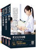 2019年台灣菸酒從業職員[行銷企劃]套書(不含消費者行為)