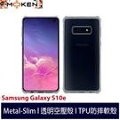 【默肯國際】Metal-Slim Samsung Galaxy S10e (5.8吋) 透明 TPU 空壓殼 防摔 軟殼