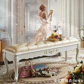 床尾凳歐式換鞋凳臥室床榻床前凳實木簡約床邊凳美式沙發凳輕奢凳NMS【美眉新品】