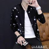 青年修身帥氣夾克男士秋季韓版休閒棒球服潮男裝高中學生外套 『CR水晶鞋坊』