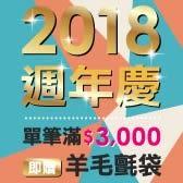 【2018-週年慶】 第二波 ✧✧單筆滿$3,000即獲贈✧羊毛氈袋➯
