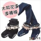 襪子連襪褲-秋季新款寶寶花邊嬰兒全棉防滑底襪褲-321寶貝屋