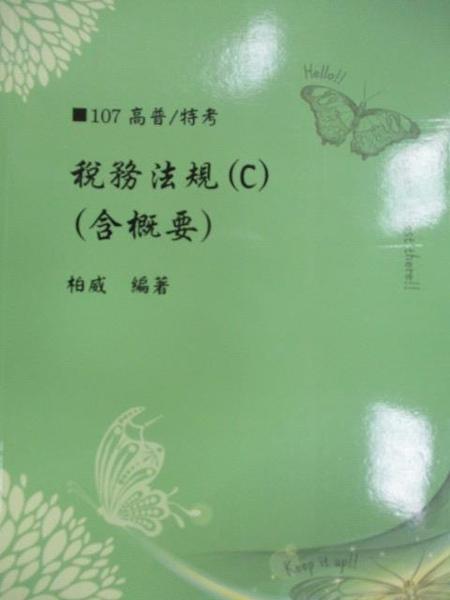 【書寶二手書T4/進修考試_E5F】107高普/特考_稅務法規C(含概要)_柏威