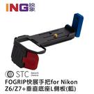 【24期0利率】STC FOGRIP 快展手把+L垂直快板 (橘色 / 藍色) for Nikon Z6 / Z7 手持握把 手柄