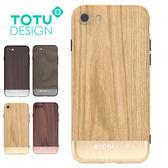 TOTU 悅木系列 iPhone 8 7 i8 i7 手機殼 四角 全包 軟殼 保護套 掛繩孔