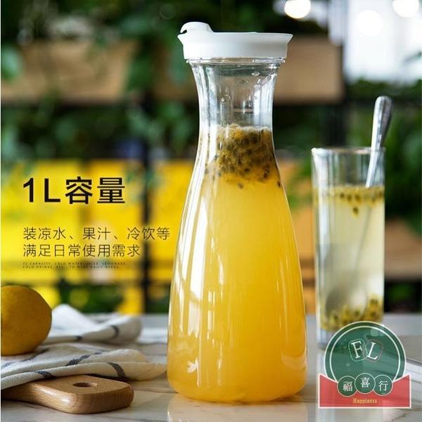 家用冷水壺水壺涼水杯飲料瓶子仿玻璃涼水壺大容量壺【福喜行】