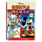 米奇歡笑多 驚喜過佳節 DVD Mickey Mouse: Merry & Scary (購潮8)