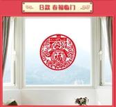 春節裝飾用品窗花過年新年布置窗戶 兩張裝