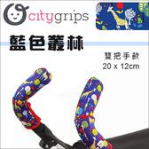 ✿蟲寶寶✿【美國Choopie】CityGrips 推車手把保護套 / 雙手把 - 藍色叢林