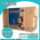 【免運費】HERAN禾聯 43型智慧聯網液晶顯示器+視訊盒 HF-43AC3 (43吋聯網液晶電視)【無基本安裝】