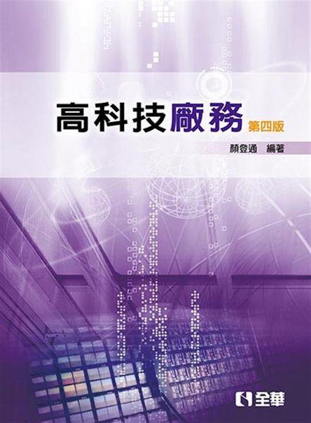 高科技廠務(第四版)