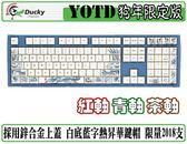 [地瓜球@] Ducky YOTD 狗年限定版 機械式鍵盤 cherry 紅軸 青軸 茶軸