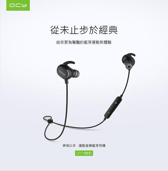 【風雅小舖】QCY QY19魅影 時尚運動雙耳音樂V4.1 無線藍牙耳機 立體聲通用型 藍芽耳機