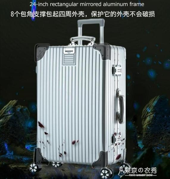 行李箱網紅拉桿箱女鋁框旅行箱萬向輪男ins密碼箱20寸 東京衣秀 YYP