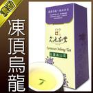 【名池茶業】凍頂烏龍手採高山茶/烏龍茶(...