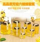 六棱玻璃瓶蜂蜜包裝密封罐透明辣椒果醬菜瓶...
