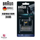 德國百靈BRAUN-刀頭刀網組(黑)30B